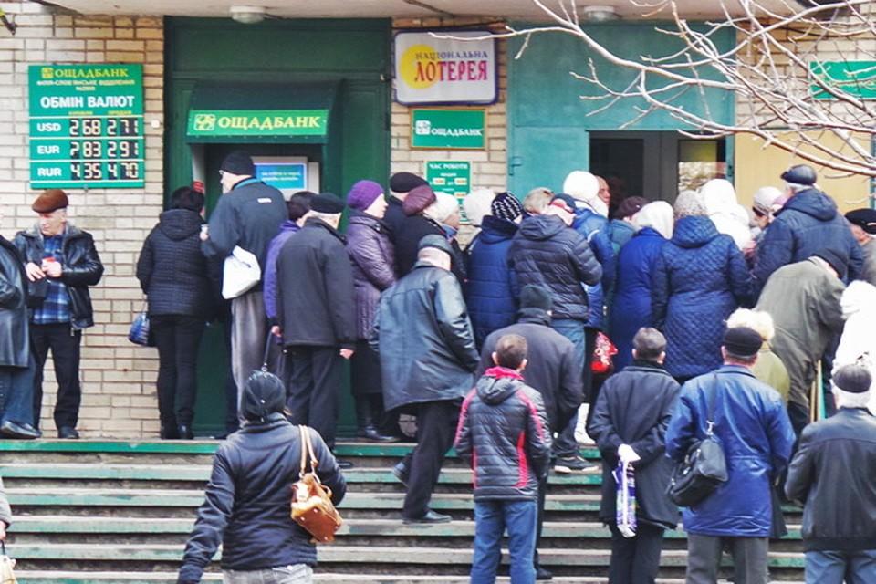 Отмена монополии «Ощадбанка» облегчит жителям ДНР и ЛНР получение украинских пенсий. Фото: slavdelo.dn.ua