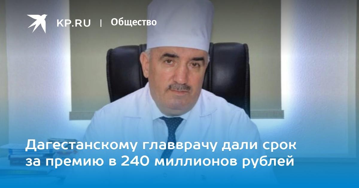 Дагестанскому главврачу дали срок за премию в 240 миллионов рублей