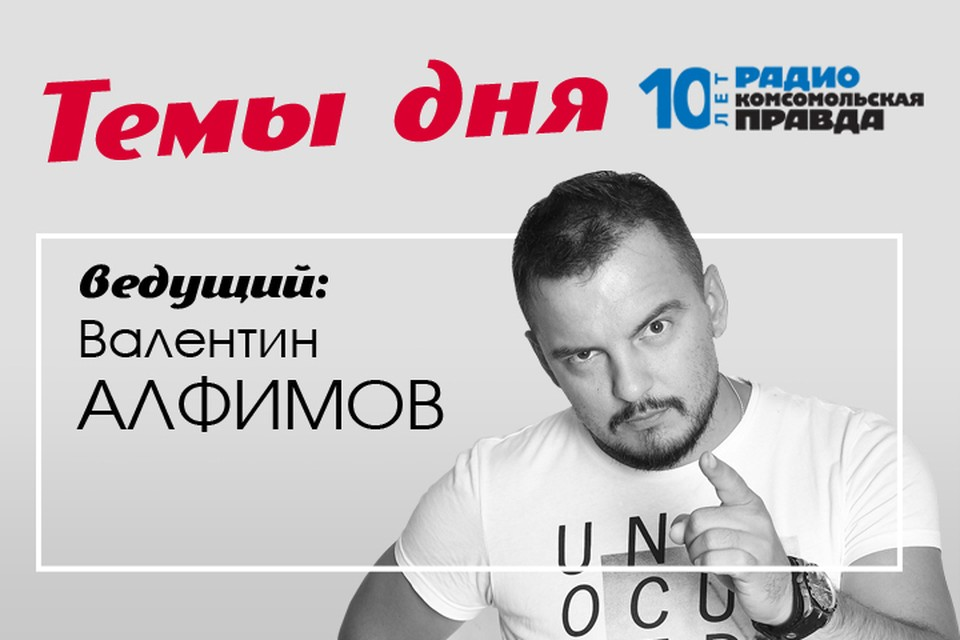 Валентин Алфимов обсуждает главные темы дня вместе с журналистами КП и экспертами.