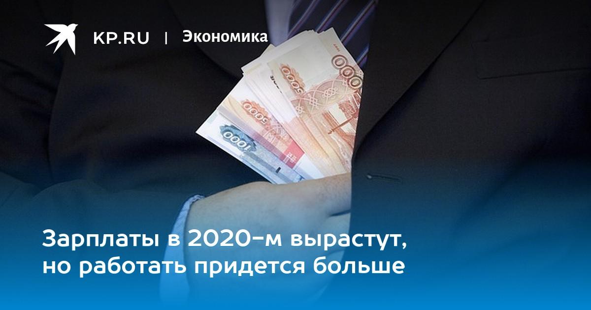 Зарплаты в ипотек ру