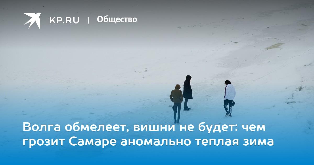 Волга обмелеет, вишни не будет: чем грозит Самаре аномально теплая зима