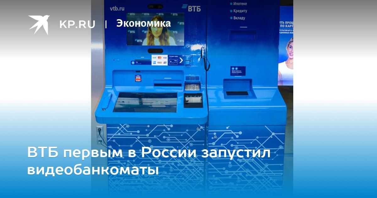 Филиал №7701 Банка ВТБ (ПАО). произошло объединение банков АО Банк Москвы и ПАО ВТБ 24, и все поступление и.