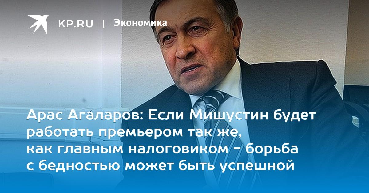 Арас Агаларов: Если Мишустин будет работать премьером так же, как главным налоговиком - борьба с бедностью может быть успешной