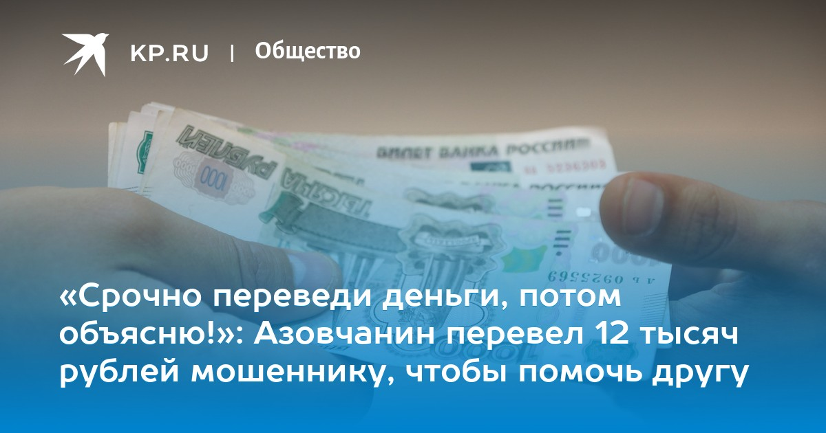 занять 2020 рублей срочно