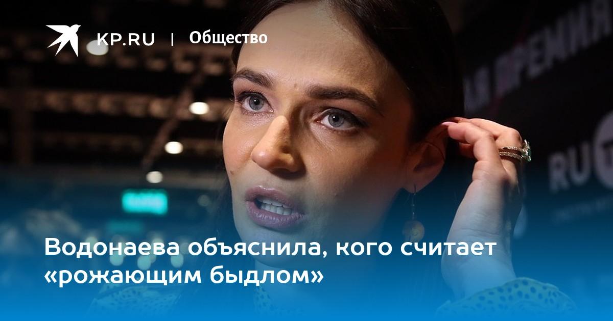 Водонаева объяснила, кого считает «рожающим быдлом»