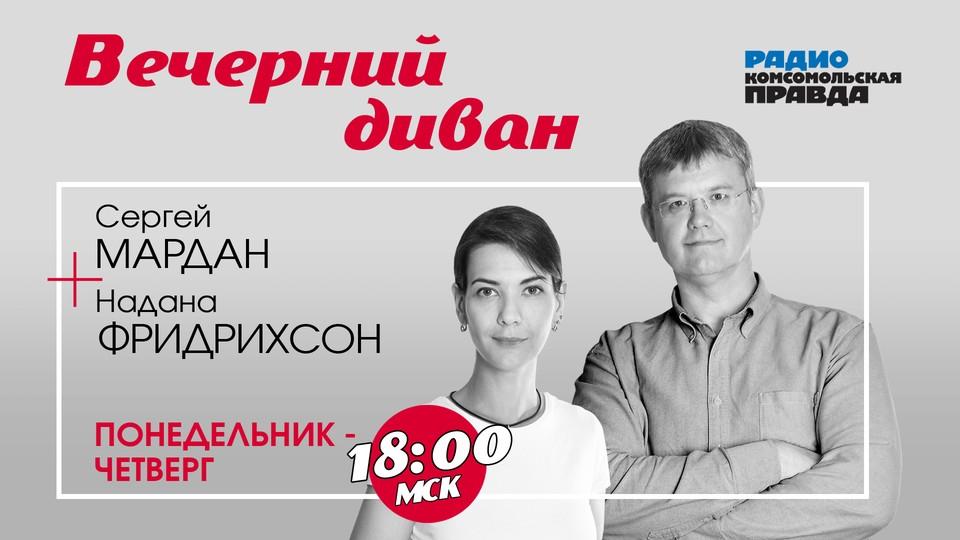 «Вечерний диван» – новое шоу на Радио «Комсомольская правда».