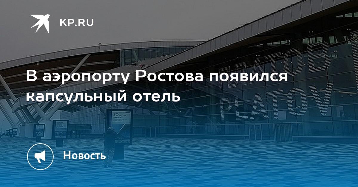 авто в аренду в аэропорту ростова