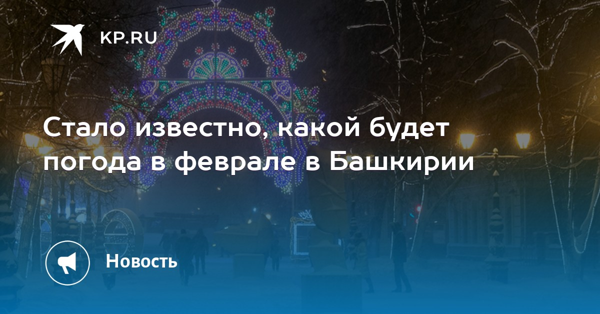 погода карталы челябинская область гисметео займ онлайн ночью