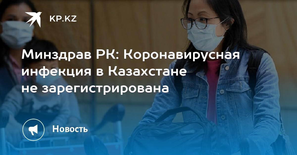 минздрав рк коронавирусная инфекция в казахстане не