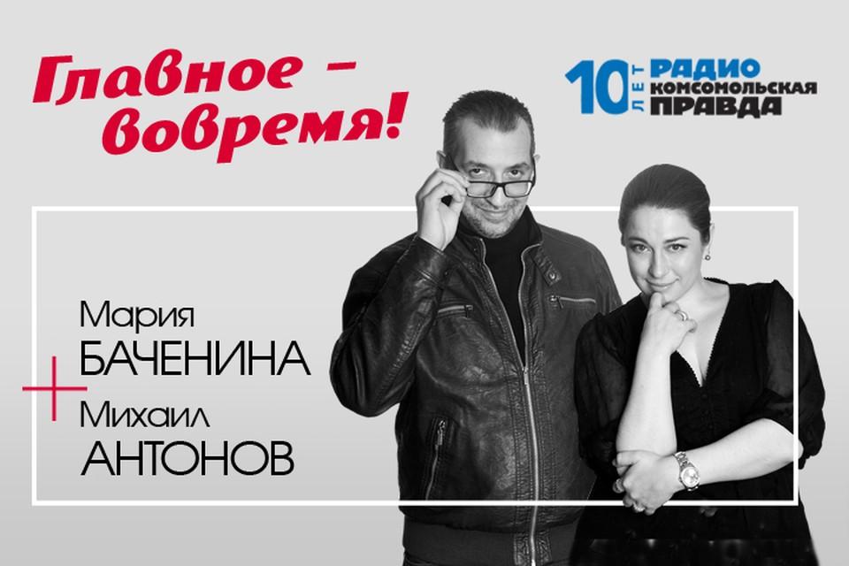Михаил Антонов и Мария Баченина обсуждают с экспертами и слушателями главные утренние новости.