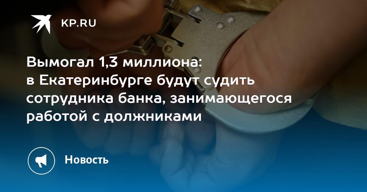 срочно нужно 3 миллиона рублейпотребительский кредит без 2 ндфл москва