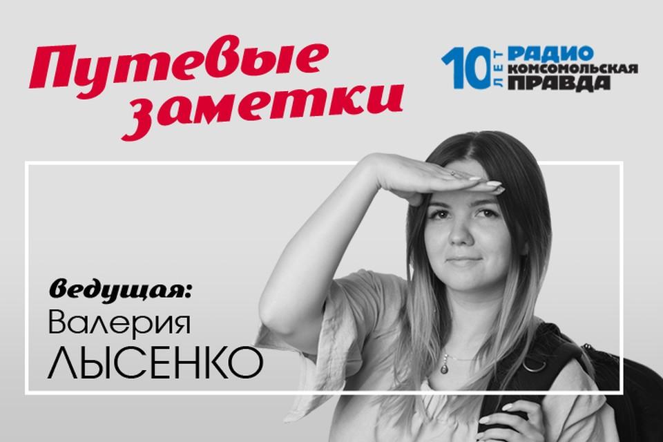 Валерия Лысенко знает всё про путешествия