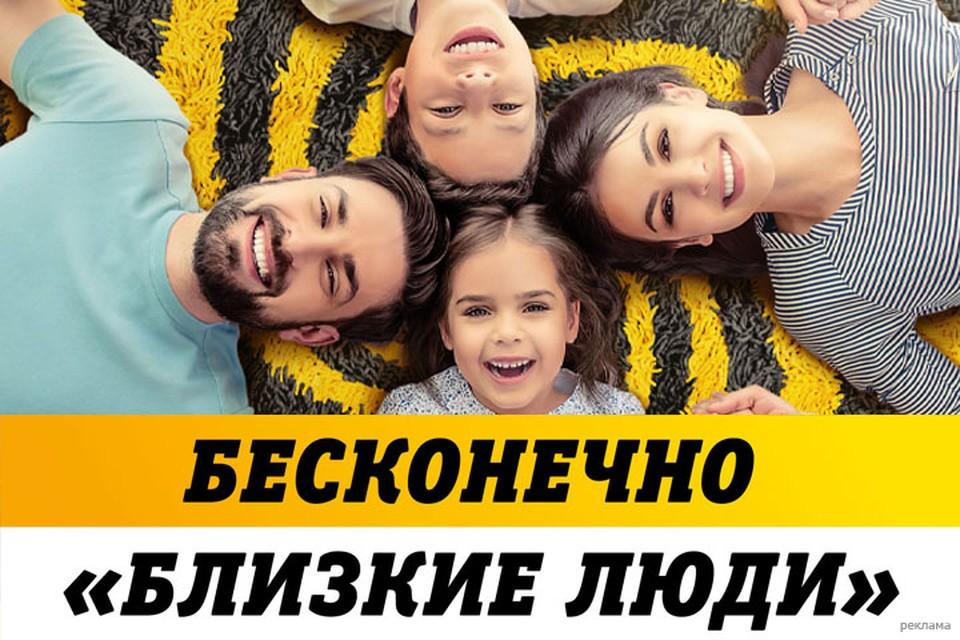 ФОТО предоставлено компанией Билайн