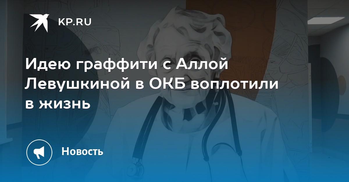 """Картинки по запросу """"Идею граффити с Аллой Левушкиной в ОКБ воплотили в жизнь"""""""