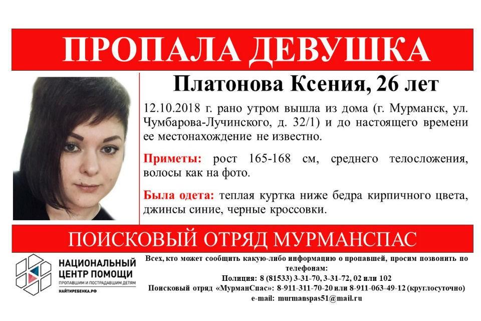 Ксению Платонову ищут более двух лет. Фото: vk.com/murmanspas51