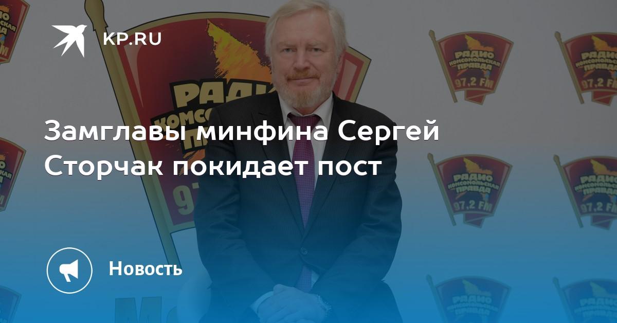 Замглавы минфина Сергей Сторчак покидает пост