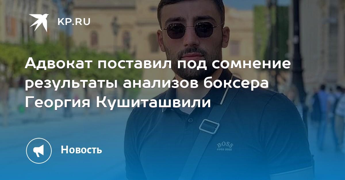 Адвокат поставил под сомнение результаты анализов боксера Георгия Кушиташвили