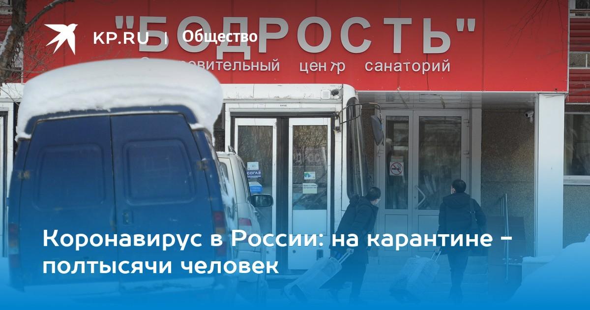 Коронавирус в России: на карантине - полтысячи человек