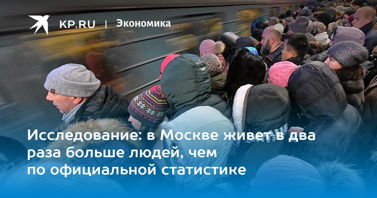 Исследование: в Москве живет в два раза больше людей, чем по официальной статистике