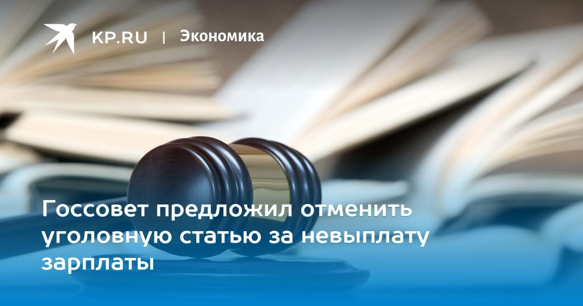 Госсовет предложил отменить уголовную статью за невыплату зарплаты