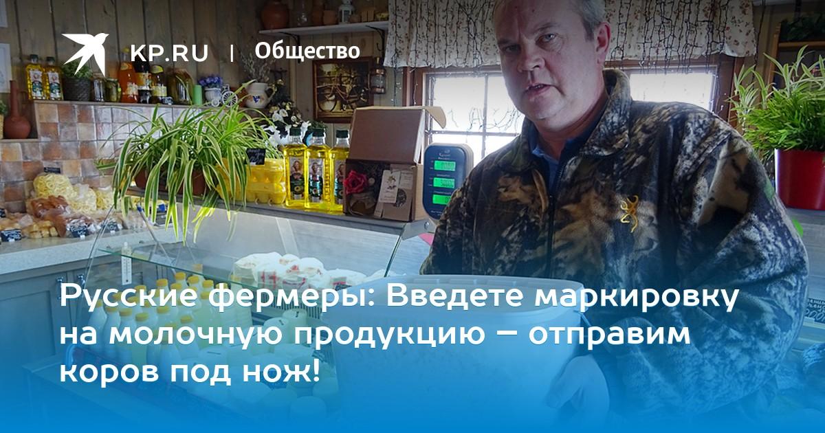 Русские фермеры: Введете маркировку на молочную продукцию – отправим коров под нож!