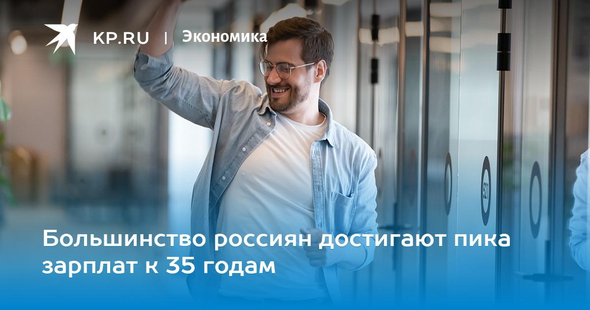 Большинство россиян достигают пика зарплат к 35 годам
