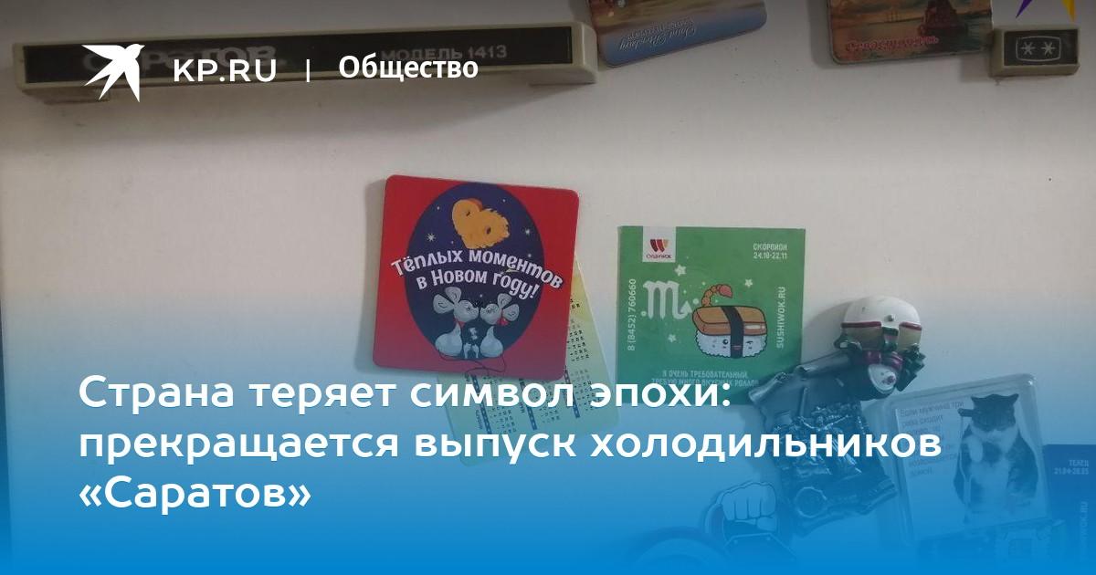 Саратов теряет символ эпохи: прекращается выпуск холодильников «Саратов»