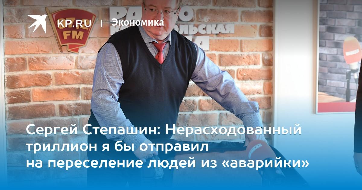 Сергей Степашин: Нерасходованный триллион я бы отправил на переселение людей из «аварийки»