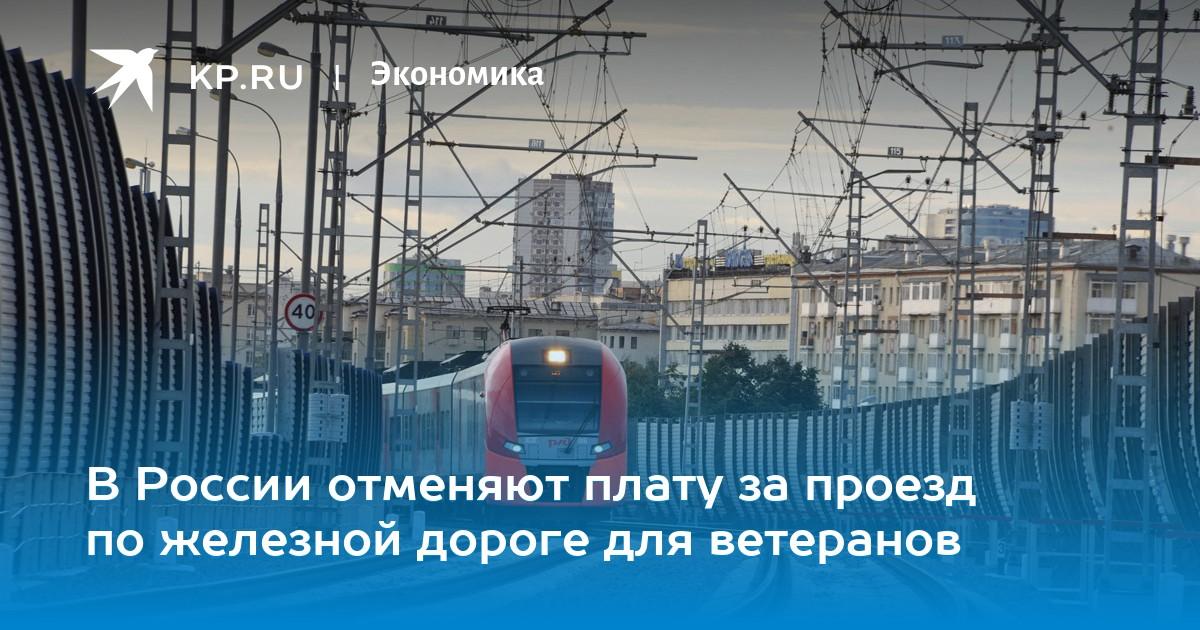 В России отменяют плату за проезд по железной дороге для ветеранов