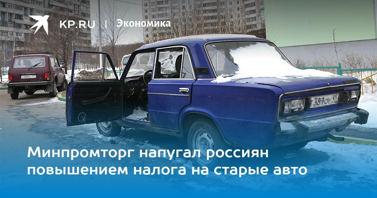 Минпромторг напугал россиян повышением налога на старые авто