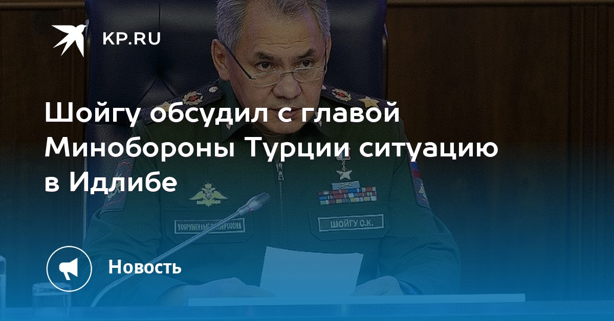 Шойгу обсудил с главой Минобороны Турции ситуацию в Идлибе