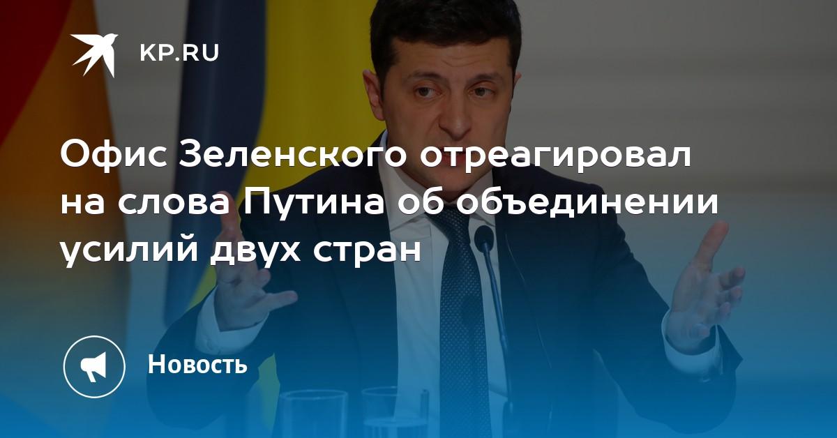 Офис Зеленского отреагировал на слова Путина об объединении усилий двух стран