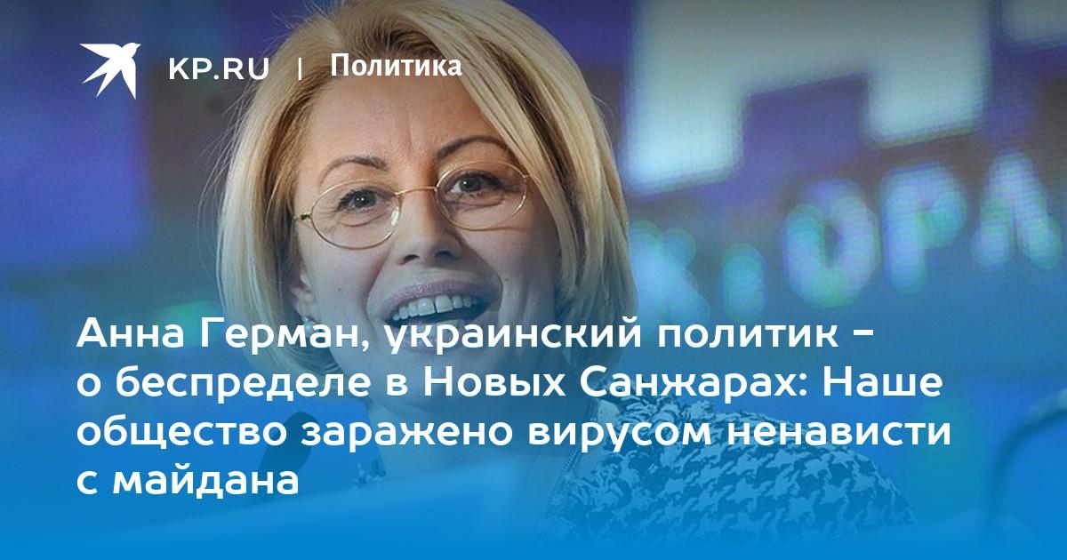 Анна Герман, украинский политик - о беспределе в Новых Санжарах: Наше общество заражено вирусом ненависти с майдана