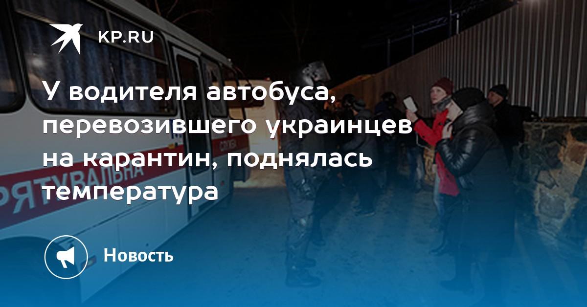 У водителя автобуса, перевозившего украинцев на карантин, поднялась температура