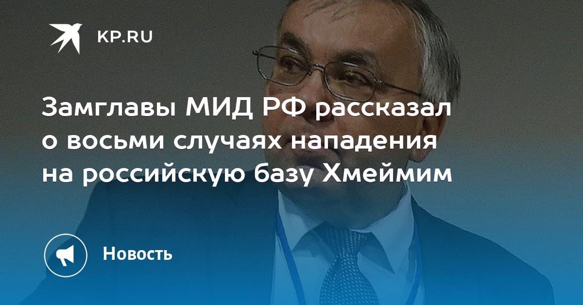 Замглавы МИД РФ рассказал о восьми случаях нападения на российскую базу Хмеймим