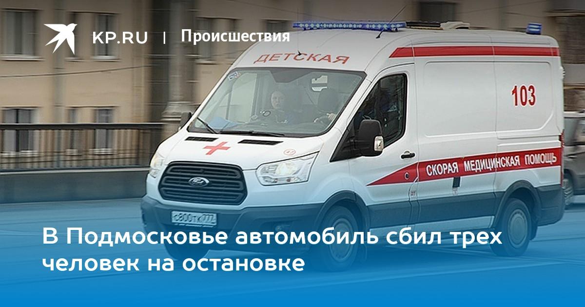 В Подмосковье автомобиль сбил трех человек на остановке
