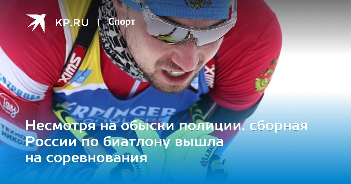 Несмотря на обыски полиции, сборная России по биатлону вышла на соревнования