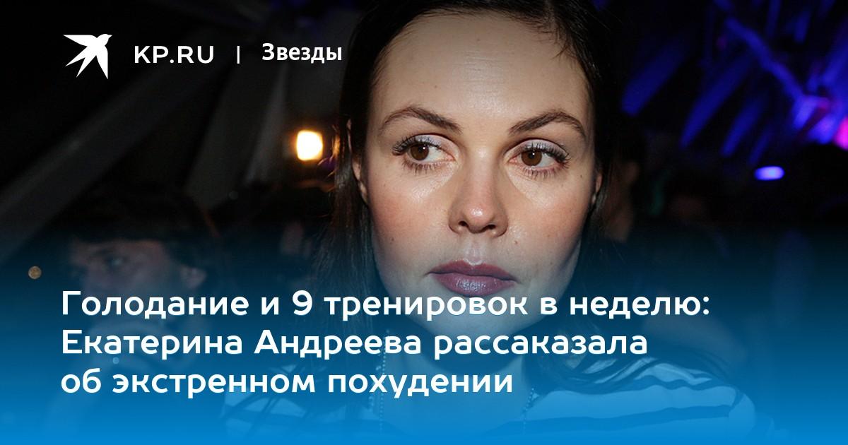Голодание и 9 тренировок в неделю: Екатерина Андреева рассаказала об экстренном похудении