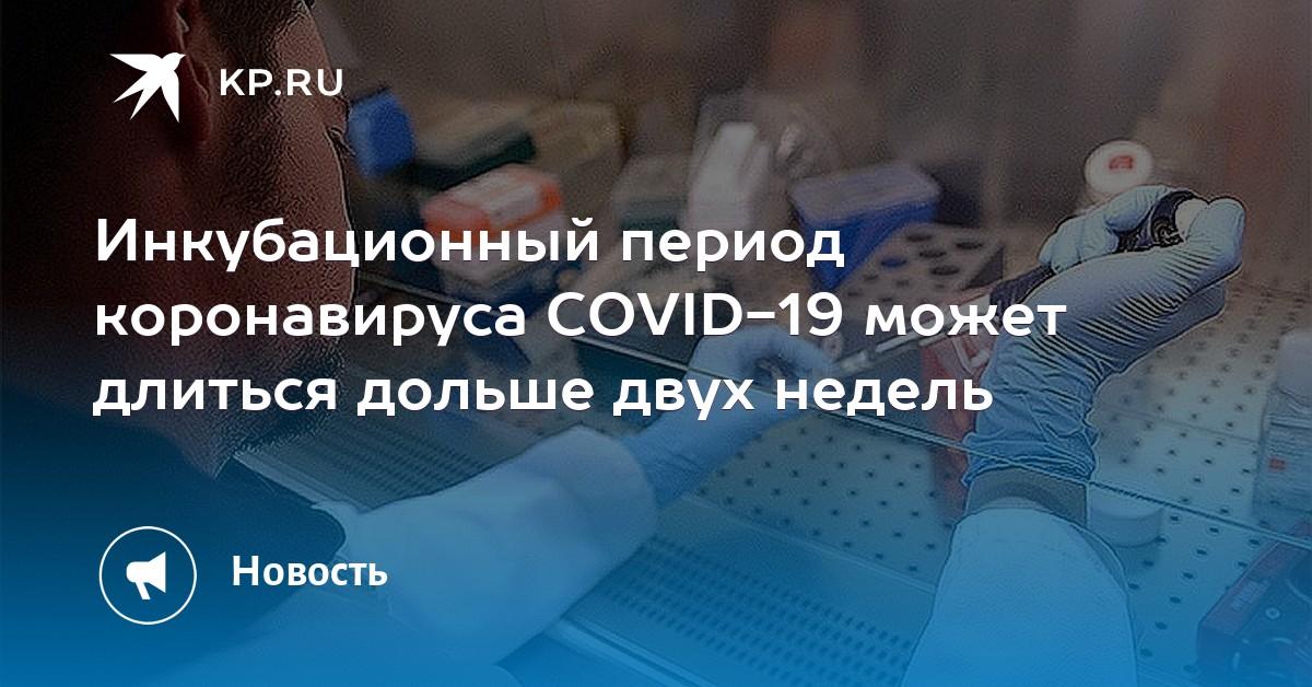 Инкубационный период коронавируса COVID-19 может длиться дольше двух недель