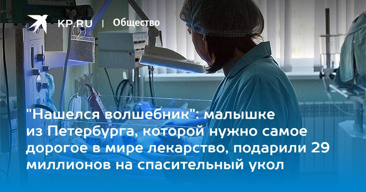 """""""Нашелся волшебник"""": малышке из Петербурга, которой нужно самое дорогое в мире лекарство, подарили 29 миллионов на спасительный укол"""