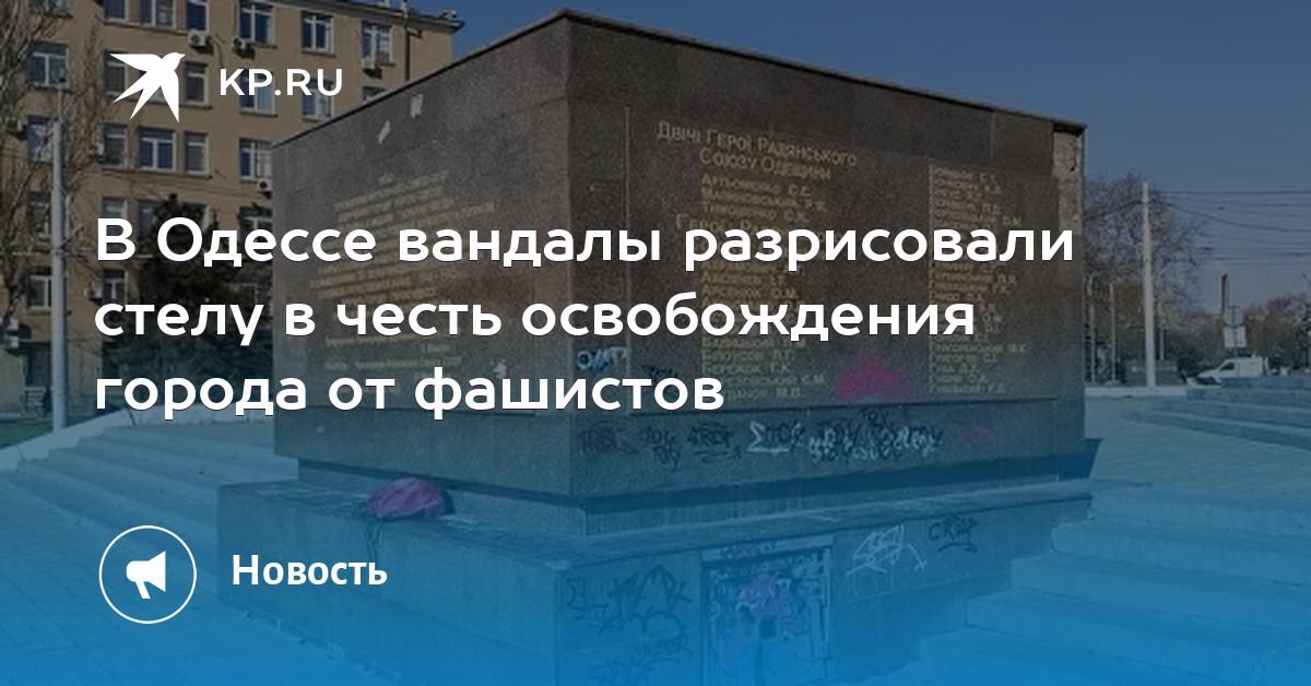 В Одессе вандалы разрисовали стелу в честь освобождения города от фашистов