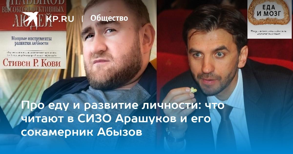 Про еду и развитие личности: что читают в СИЗО Арашуков и его сокамерник Абызов