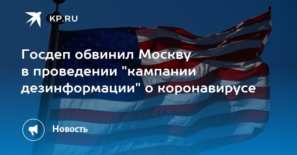 """Госдеп обвинил Москву в проведении """"кампании дезинформации"""" о коронавирусе"""