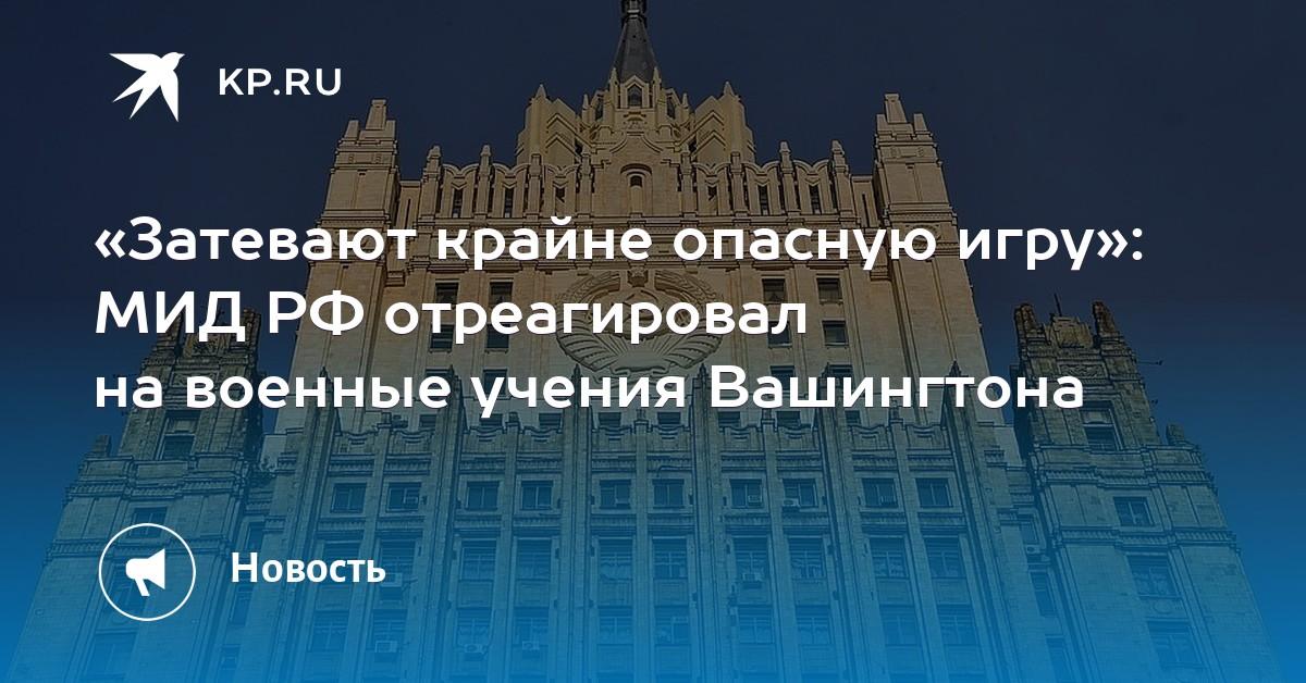 «Затевают крайне опасную игру»: МИД РФ отреагировал на военные учения Вашингтона