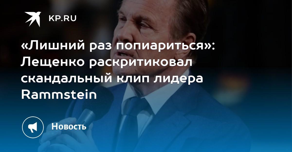 «Лишний раз попиариться»: Лещенко раскритиковал скандальный клип лидера Rammstein