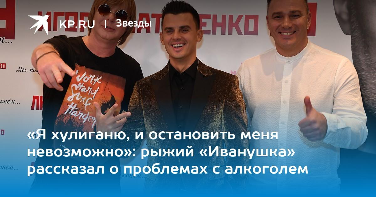 «Я хулиганю, и остановить меня невозможно»: рыжий «Иванушка» рассказал о проблемах с алкоголем