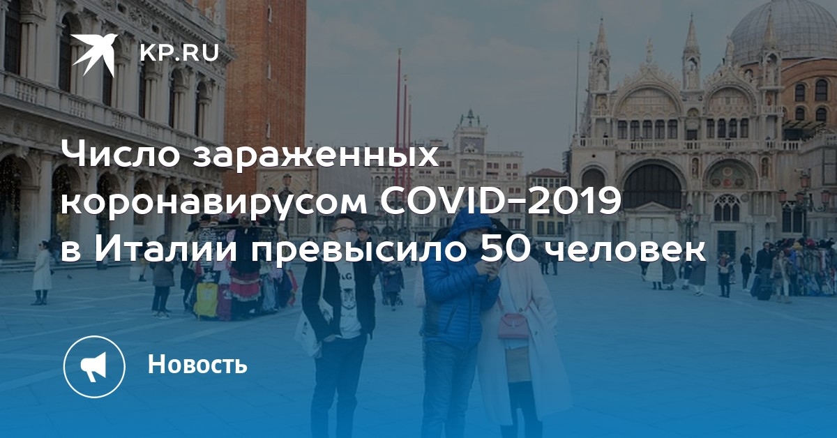 Число зараженных коронавирусом COVID-2019 в Италии превысило 50 человек