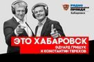 В гуще событий: итоги недели на радио «Комсомольская правда - Хабаровск»