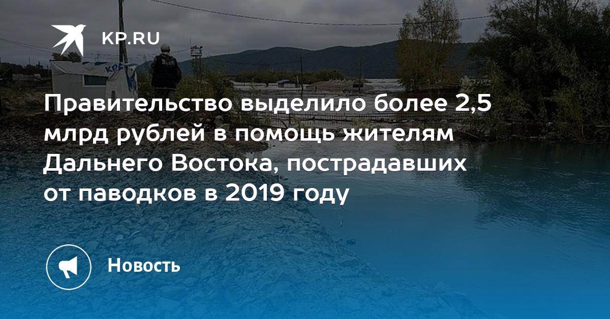 Правительство выделило более 2,5 млрд рублей в помощь жителям Дальнего Востока, пострадавших от паводков в 2019 году