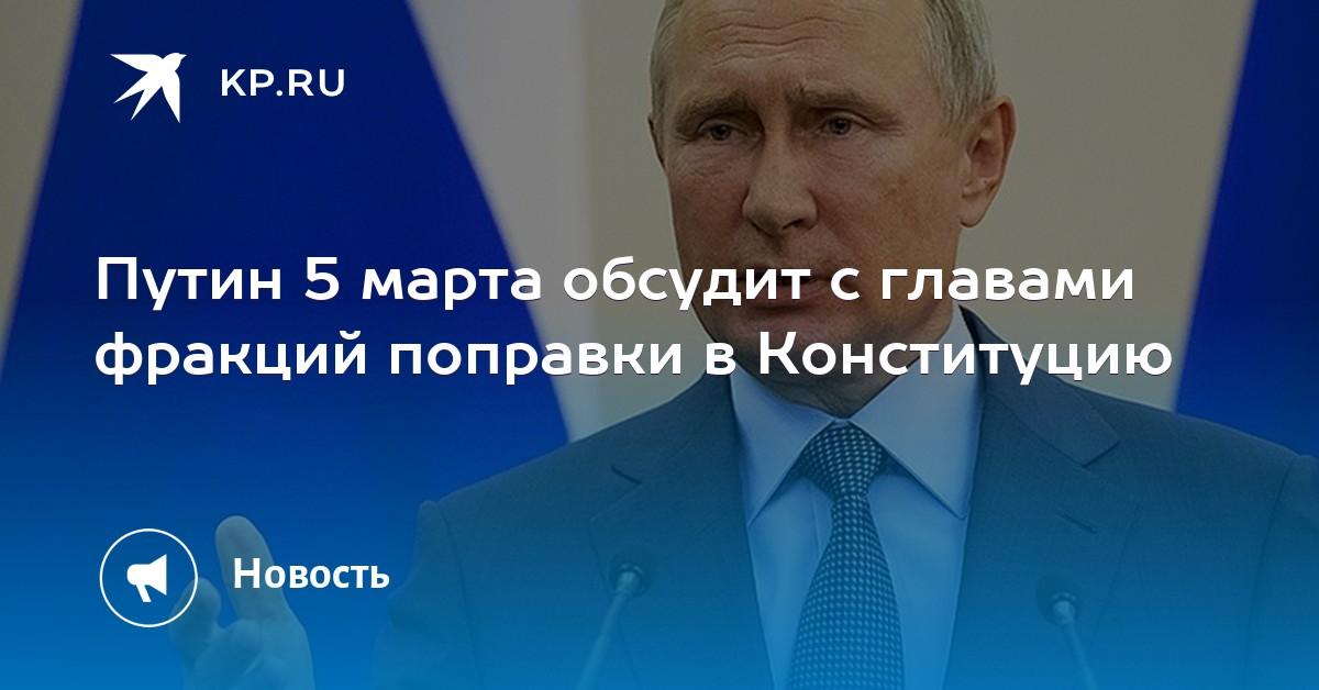 Путин 5 марта обсудит с главами фракций поправки в Конституцию